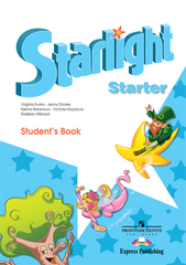 Starlight Stater Students's Book - Учебник