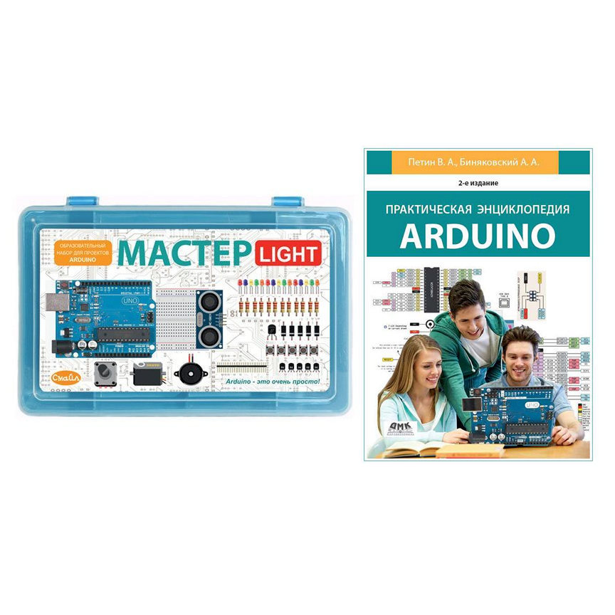 Мастер Arduino LIGHT