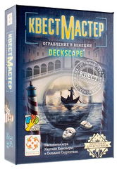 КвестМастер. Ограбление в Венеции