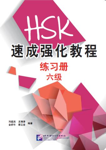 A Short Intensive Course of HSK: Workbook (Level 6)
