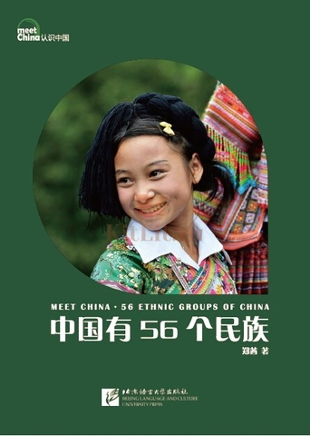56 ETHNIC GROUPS OF CHINA