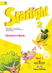Starlight     2 кл. Students's Book - Учебник  ...