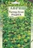 Горчица белая Радуга 20 г.