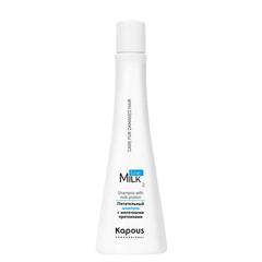 KAPOUS 2. питательный шампунь с молочными протеинами «milk line» 250мл.