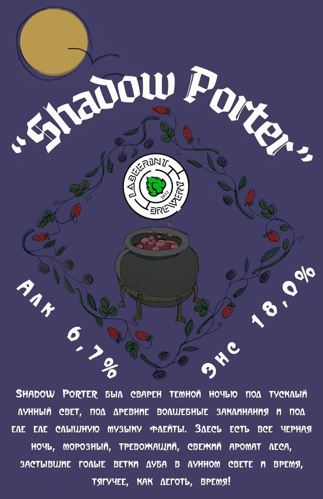 https://static-eu.insales.ru/images/products/1/2096/130025520/LaBEERint_Brewery_Shadow_Porter_Currant_Edition.jpg