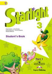 Starlight     3 кл. Students's Book - Учебник  ...