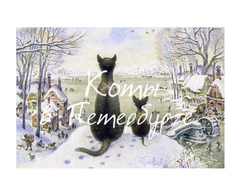 «Первая зима»