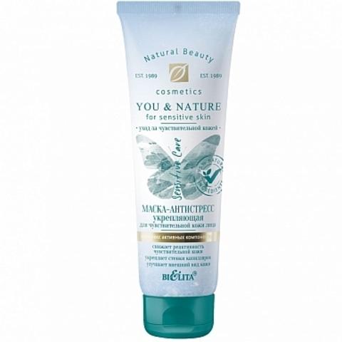 Белита You & Nature Маска-антистресс укрепляющая для чувствительной кожи лица 75мл