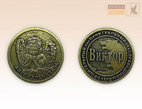 именная монета Виктор