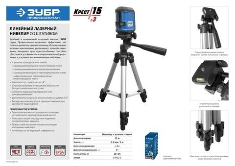 ЗУБР  КРЕСТ-15, нивелир лазерный , суперкомпакт,  15м, , точн. +/-0,3 мм/м, штатив, чехол