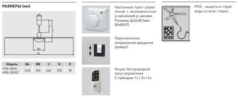 Вентилятор потолочный S&P HTB 150 RC IP55