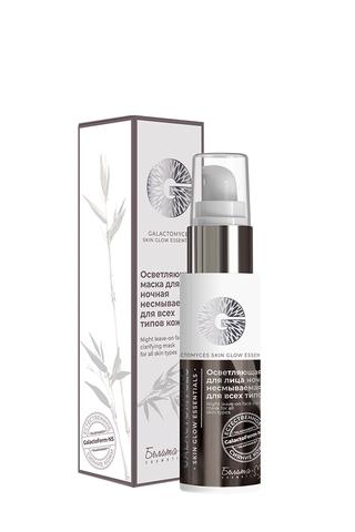 Белита-М Galactomyces Skin Glow Essentials Осветляющая маска для лица ночная несмываемая для всех типов кожи 50г