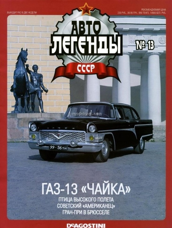 Magazine DeAgostini Auto Legends USSR 1:43 from #1 to #220 at choice