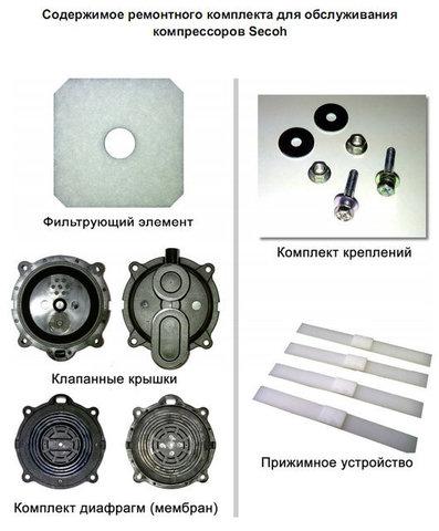 Ремкомплект для Secoh EL60, 80-15/17,  100, 120W,  150W, 200W