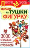 3000 способов не препятствовать стройности - Сделаем из Тушки Фигурку