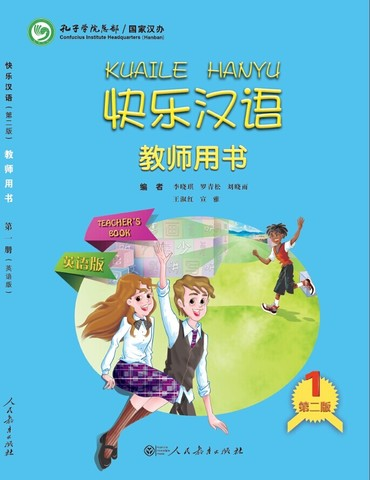 Happy Chinese (English Edition) 2nd Edition vol.1 - Teacher's Book