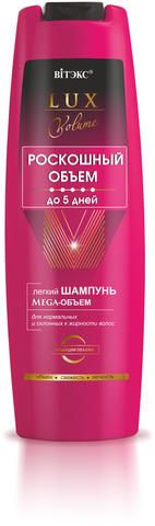 ЛЕГКИЙ ШАМПУНЬ Mega-ОБЪЕМ для нормальных и склонных к жирности волос
