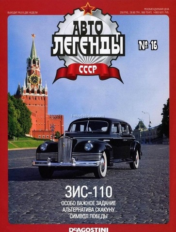 Magazine DeAgostini Auto Legends USSR 1:43 from #1 to #250 at choice