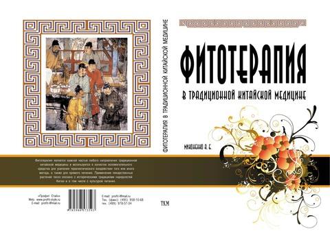 Миконенко А.Б.Фитотерапия в традиционной китайской медицине. 2-е изд