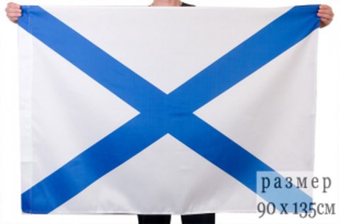 Флаг Андреевский Двусторонний 90х135см