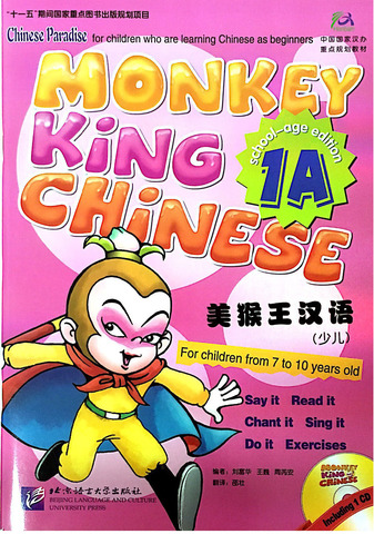Monkey King Chinese (School-age edition) 1A with 1CD