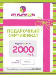 Электронный подарочный сертификат (2000 руб.)