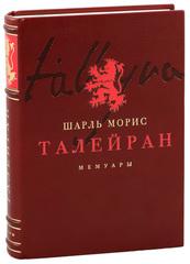 Талейран. Мемуары