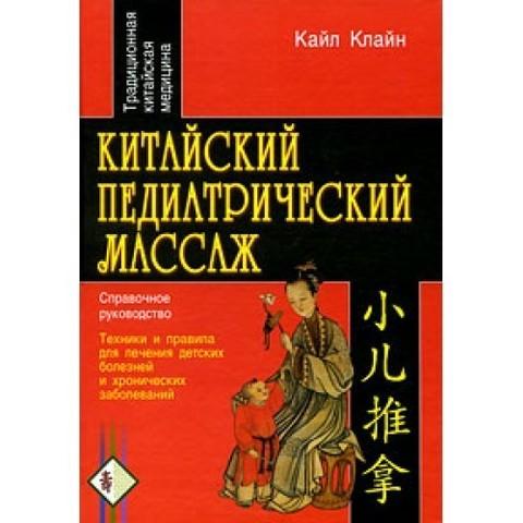 Клайн К.Китайский педиатрический массаж. Справочное руководство
