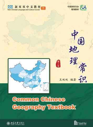 中国地理常识(第二版)