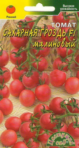 Семена Томат Сахарная гроздь F1 черри малиновый