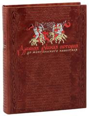 Древняя русская история