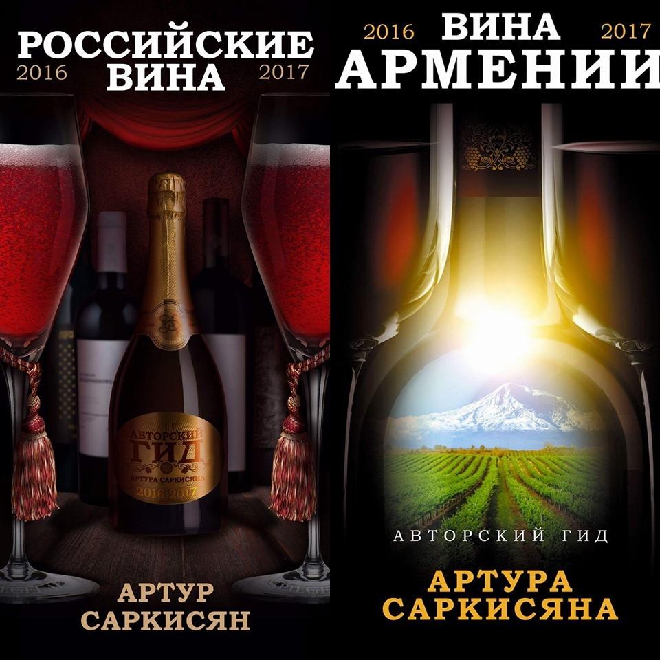 Авторский Гид Артура Саркисяна