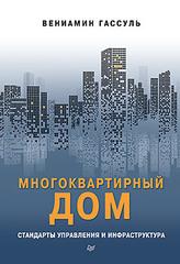 Многоквартирный дом: стандарты управления и инфраструктура