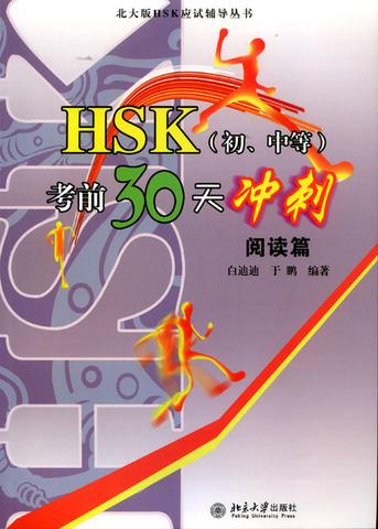 HSK(初中等)考前30天冲刺.阅读篇