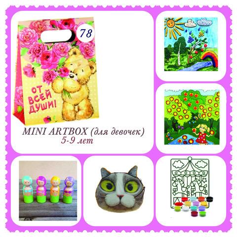 031-9973 Mini Artbox №78 (для девочек)