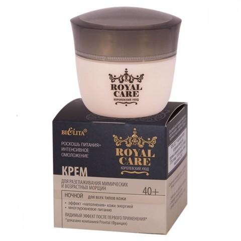 Белита Royal Care Крем для разглаживания мимических и возрастных морщин НОЧНОЙ для всех типов кожи 50мл