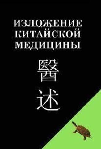 Изложение китайской медицины // Чэнь Син-Сюань