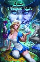 Комикс «Сказки братьев Гримм: Алиса в Стране Чудес»