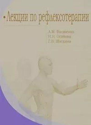 Лекции по рефлексотерапии //  А. М. Василенко, Н. Н. Осипова, Г. В. Шаткина