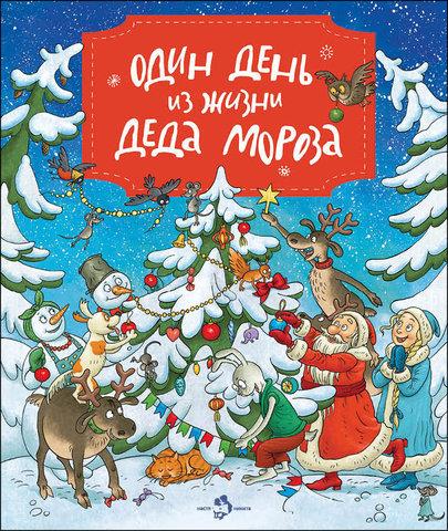 Один день из жизни Деда Мороза