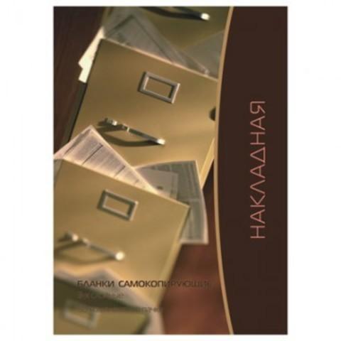Самокопирующие бланки Накладная 3-сл. ATTACHE книжка 50 бланков