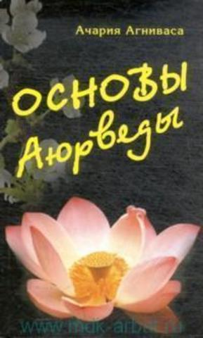 Основы Аюрведы. 4-е изд // Ачария Агниваса