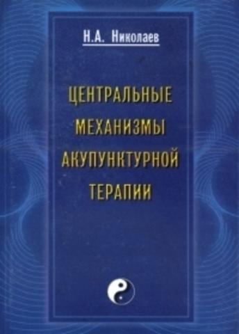 Центральные механизмы акупунктурной терапии // Николаев Н.А.
