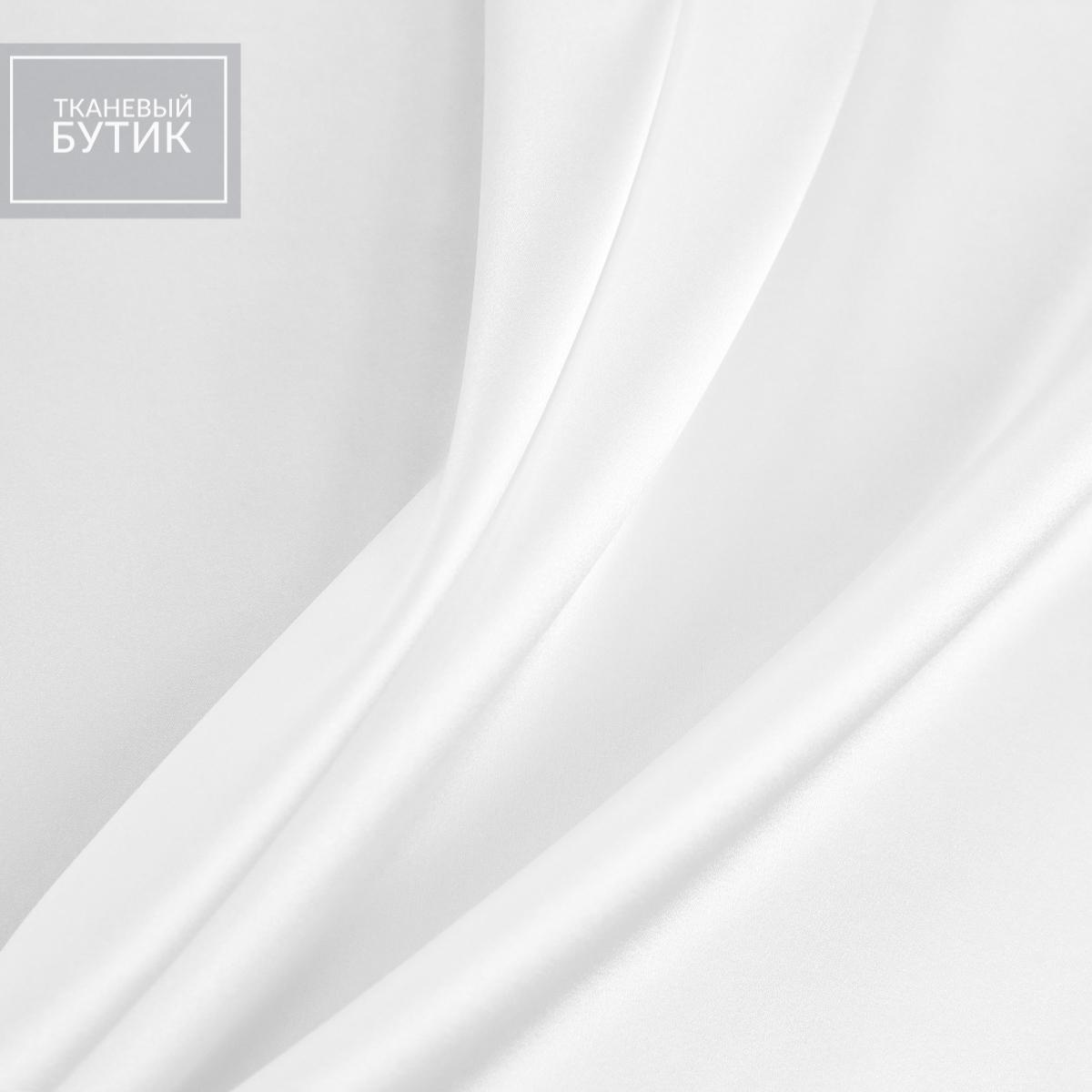 Жемчужно-белый атласный шелк