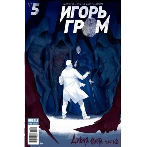 Игорь Гром. Выпуск 5