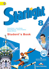 Starlight     8 кл. Students's Book - Учебник