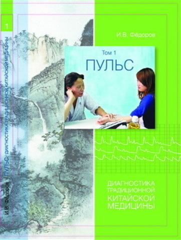 Пульс. Диагностика традиционной китайской медицины, Том 1/ Фёдоров И.В.