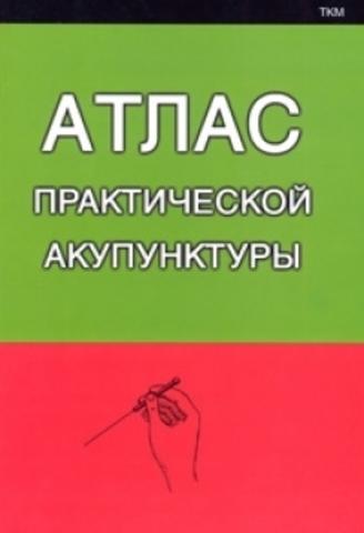 Атлас практической акупунктуры // А.Б.Миконенко