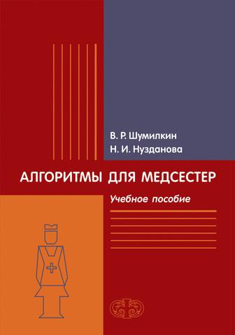 Алгоритмы для медсестер: Учебное пособие / Шумилкин В. Р., Нузданова Н. И.