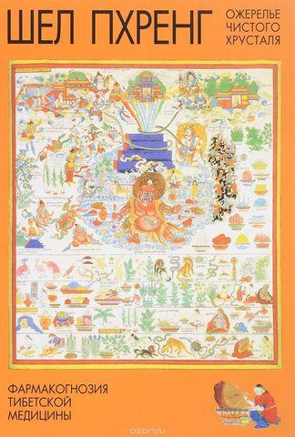 Данзин Пунцог.  Шел пхренг (Ожерелье чистого хрусталя). Фармакогнозия тибетской медицины